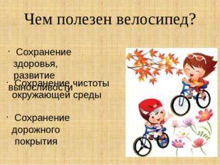 Чем полезен велосипед? Сохранение здоровья, развитие выносливости Сохранение