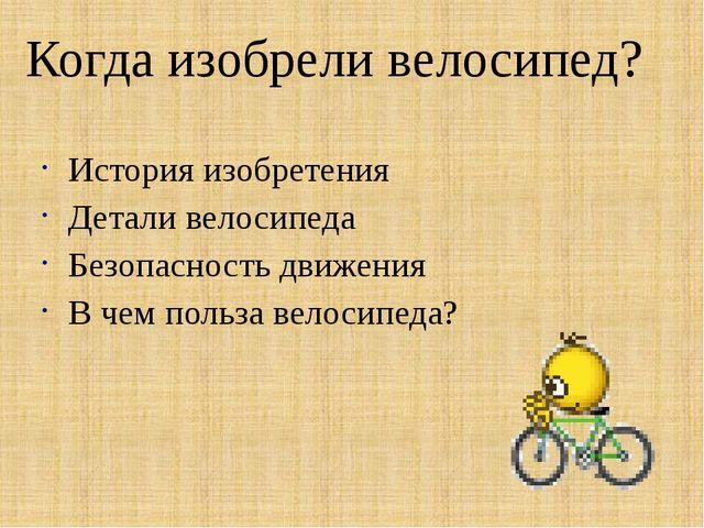 История изобретения Детали велосипеда Безопасность движения В чем польза вел...