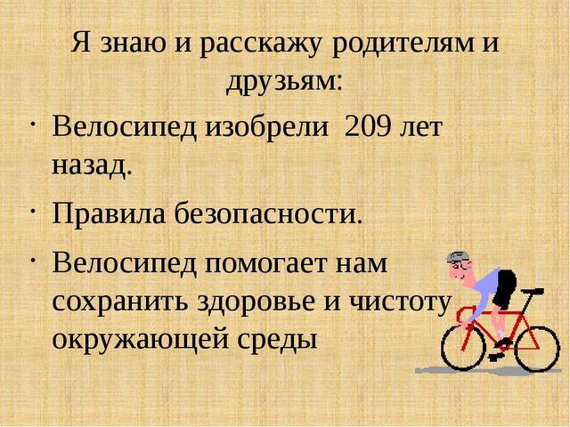 Я знаю и расскажу родителям и друзьям: Велосипед изобрели 209 лет назад. Прав...