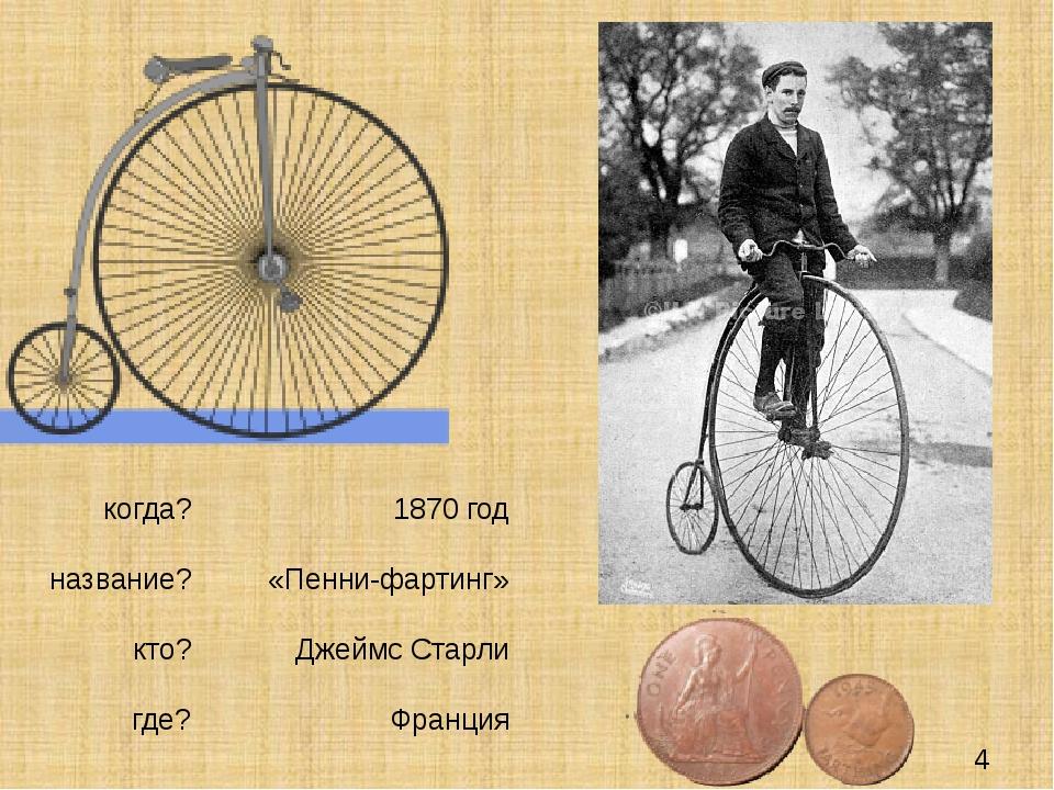 1870 год «Пенни-фартинг» Джеймс Старли Франция когда? название? кто? где?