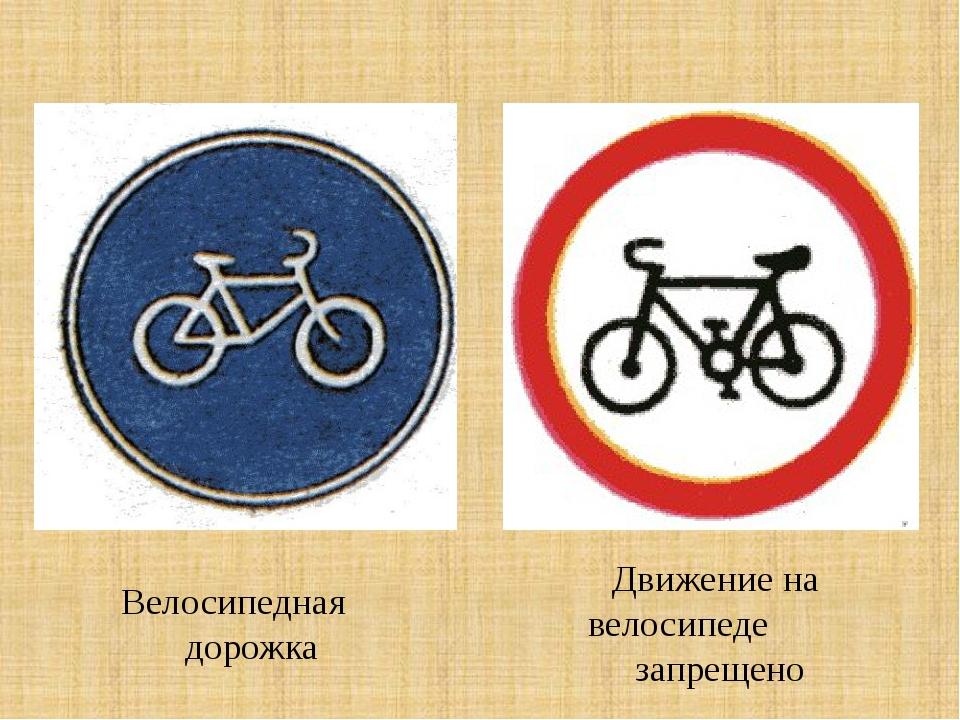 Движение на велосипеде запрещено Велосипедная дорожка