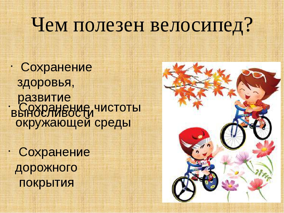 Чем полезен велосипед? Сохранение здоровья, развитие выносливости Сохранение...