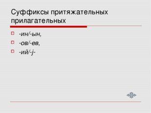 Суффиксы притяжательных прилагательных -ин/-ын, -ов/-ев, -ий/-j-