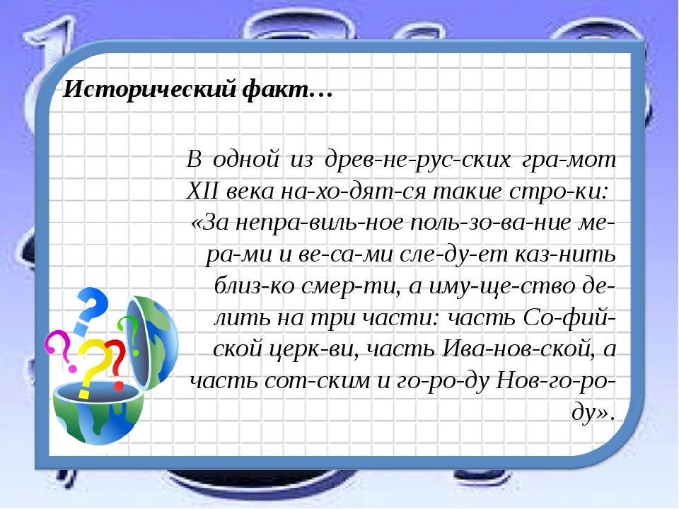 Исторический факт… В одной из древнерусских грамот XII века находятся...