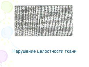 Нарушение целостности ткани
