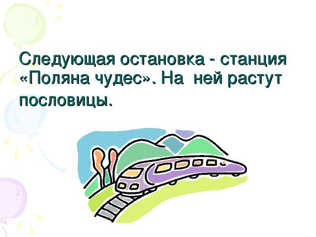 Следующая остановка - станция «Поляна чудес». На ней растут пословицы.