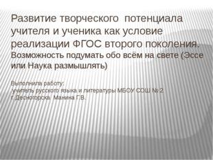 Выполнила работу: учитель русского языка и литературы МБОУ СОШ № 2 г. Десного