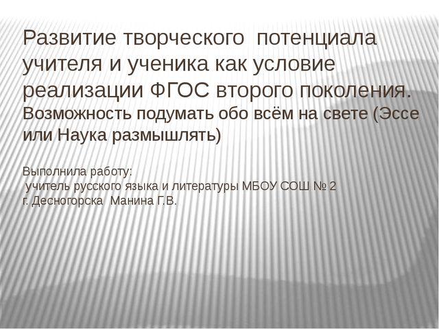 Выполнила работу: учитель русского языка и литературы МБОУ СОШ № 2 г. Десного...