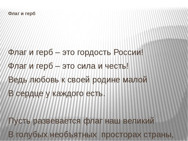 Флаг и герб  Флаг и герб – это гордость России! Флаг и герб – это сила и чес...