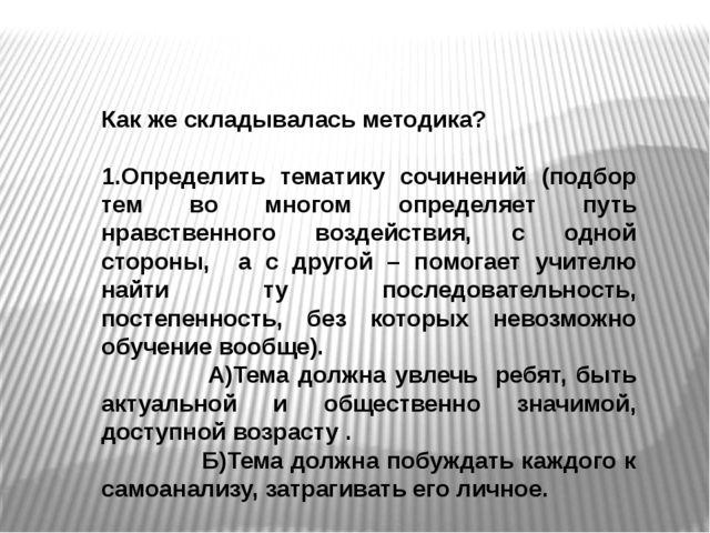 Как же складывалась методика? 1.Определить тематику сочинений (подбор тем во...