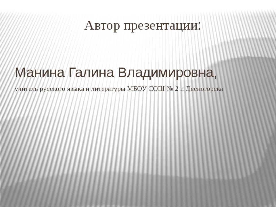 Манина Галина Владимировна, учитель русского языка и литературы МБОУ СОШ № 2...