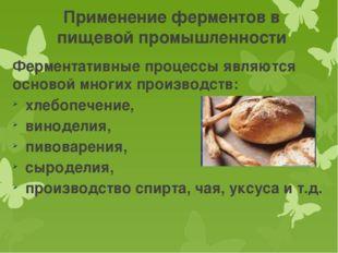 Применение ферментов в пищевой промышленности Ферментативные процессы являютс