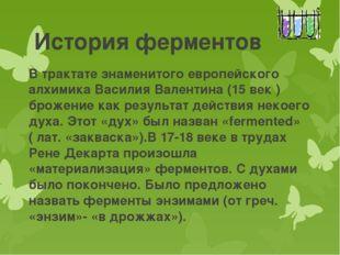 История ферментов В трактате знаменитого европейского алхимика Василия Валент