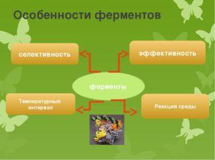 Особенности ферментов ферменты селективность эффективность Реакция среды Темп