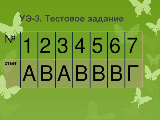 УЭ-3. Тестовое задание № 1 2 3 4 5 6 7 ответ А В А В В В Г