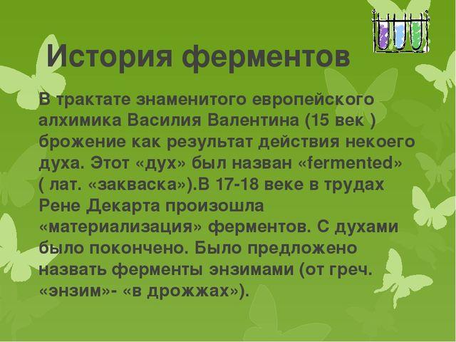 История ферментов В трактате знаменитого европейского алхимика Василия Валент...