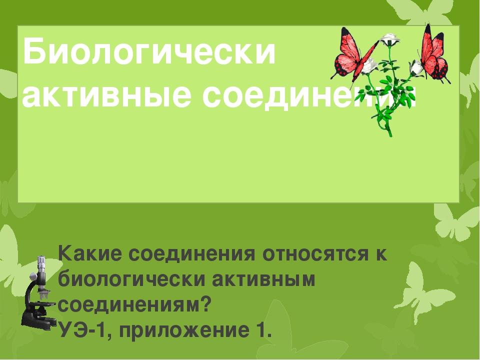 Биологически активные соединения Какие соединения относятся к биологически ак...