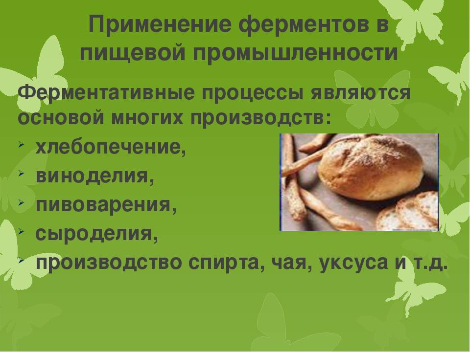 Применение ферментов в пищевой промышленности Ферментативные процессы являютс...
