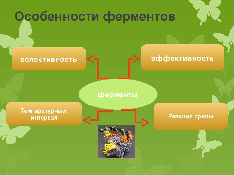 Особенности ферментов ферменты селективность эффективность Реакция среды Темп...