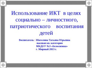Использование ИКТ в целях социально – личностного, патриотического воспитания