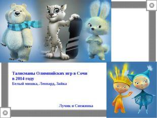 Талисманы Олимпийских игр в Сочи в 2014 году Белый мишка, Леопард, Зайка Лучи