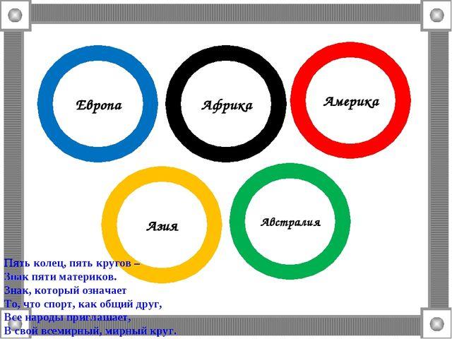 Европа Африка Америка Азия Австралия Пять колец, пять кругов – Знак пяти мате...