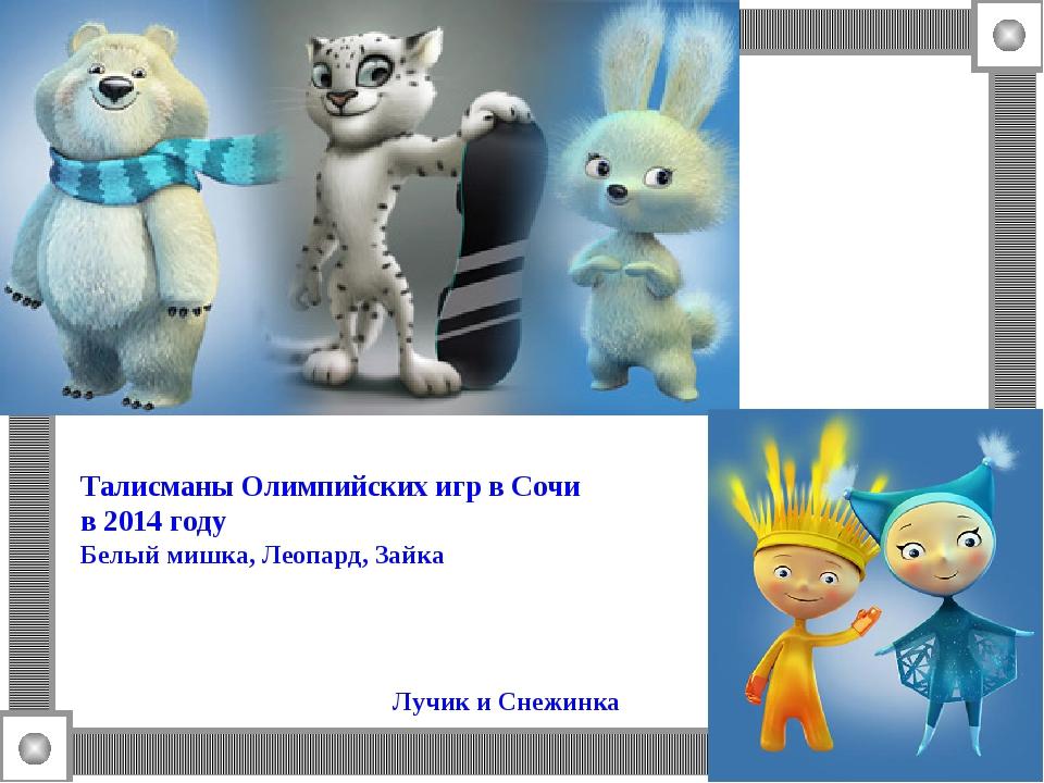 Талисманы Олимпийских игр в Сочи в 2014 году Белый мишка, Леопард, Зайка Лучи...