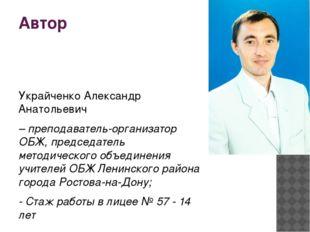 Автор Украйченко Александр Анатольевич – преподаватель-организатор ОБЖ, предс