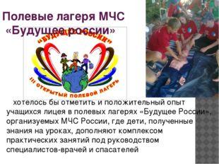 Полевые лагеря МЧС «Будущее россии» хотелось бы отметить и положительный опыт