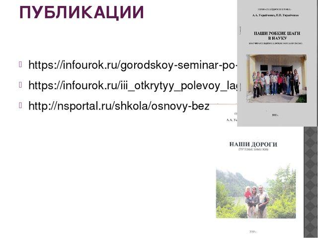 ПУБЛИКАЦИИ https://infourok.ru/gorodskoy-seminar-po-osvoeniyu-novogo-oborudov...