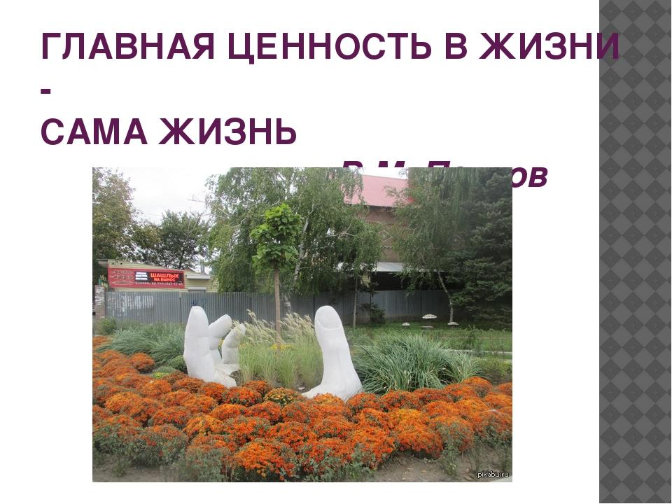 ГЛАВНАЯ ЦЕННОСТЬ В ЖИЗНИ - САМА ЖИЗНЬ В.М. Песков