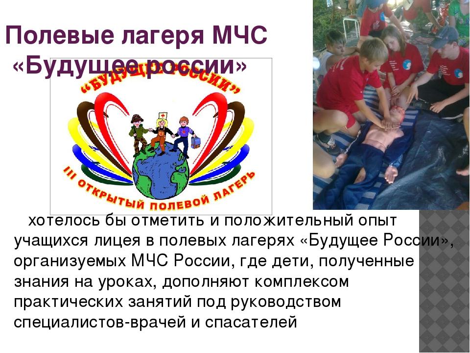 Полевые лагеря МЧС «Будущее россии» хотелось бы отметить и положительный опыт...