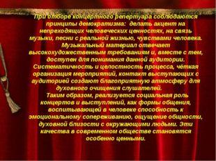 При отборе концертного репертуара соблюдаются принципы демократизма: делать а