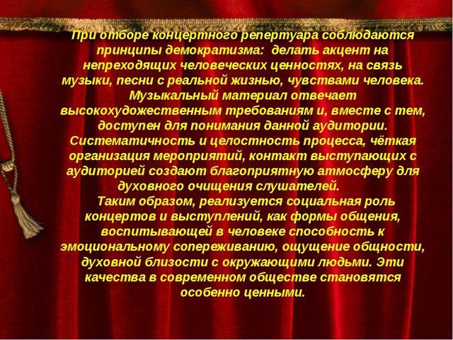 При отборе концертного репертуара соблюдаются принципы демократизма: делать а...