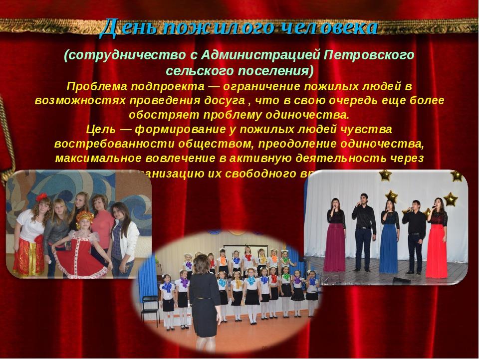 День пожилого человека (сотрудничество с Администрацией Петровского сельского...