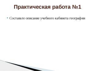 Составьте описание учебного кабинета географии Практическая работа №1