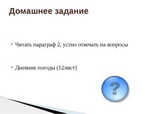 Читать параграф 2, устно отвечать на вопросы Дневник погоды (12лист) Домашне
