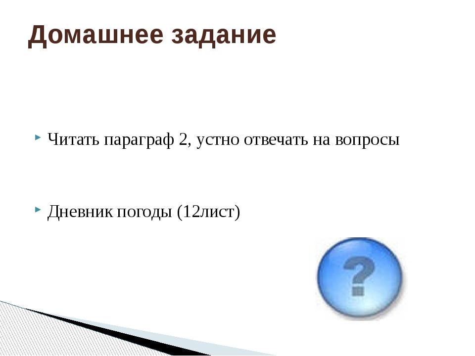 Читать параграф 2, устно отвечать на вопросы Дневник погоды (12лист) Домашне...