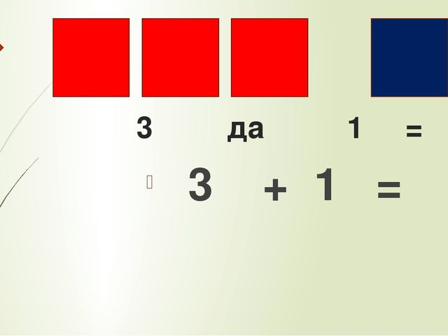 3 да 1 = 4 3 + 1 = 4