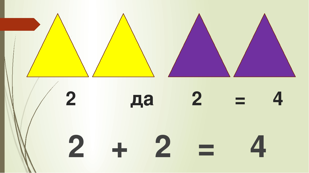 2 да 2 = 4 2 + 2 = 4