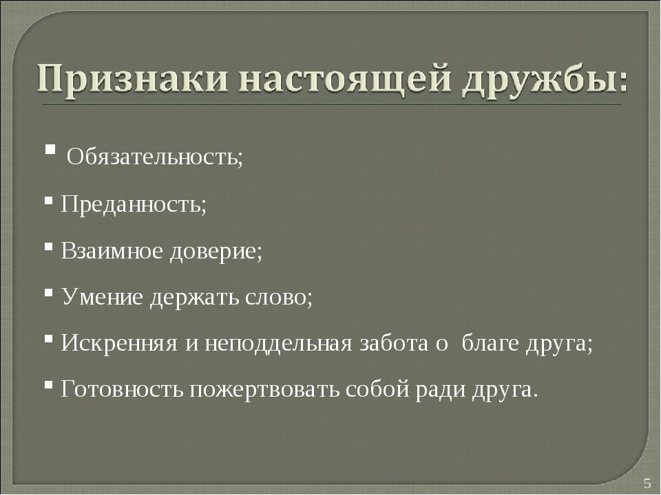 Обязательность; Преданность; Взаимное доверие; Умение держать слово; Искренн...