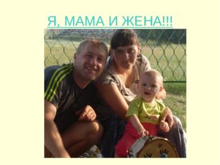 Я, МАМА И ЖЕНА!!!