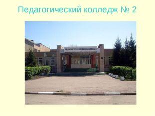 Педагогический колледж № 2