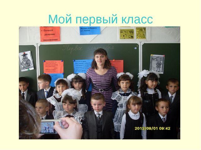 Мой первый класс