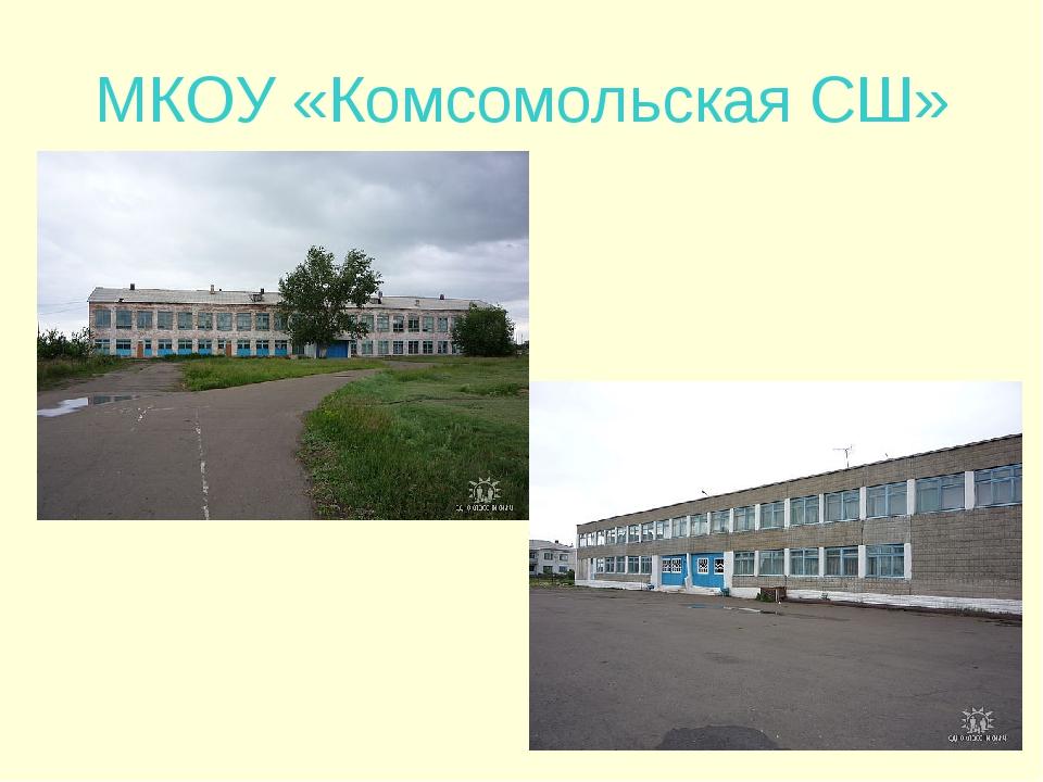 МКОУ «Комсомольская СШ»