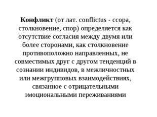 Конфликт (от лат. conflictus - ссора, столкновение, спор) определяется как от