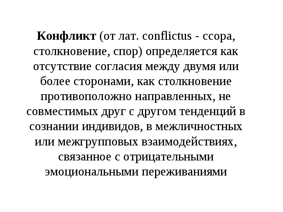 Конфликт (от лат. conflictus - ссора, столкновение, спор) определяется как от...