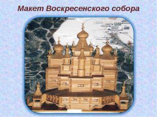 Макет Воскресенского собора