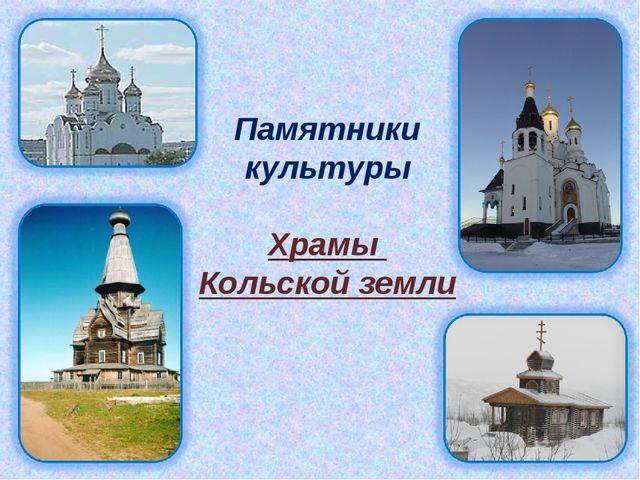 Памятники культуры Храмы Кольской земли