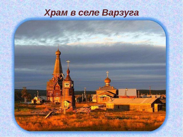 Храм в селе Варзуга